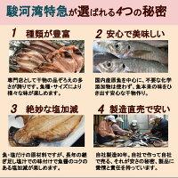 駿河湾特急の干物人気の4つの秘密