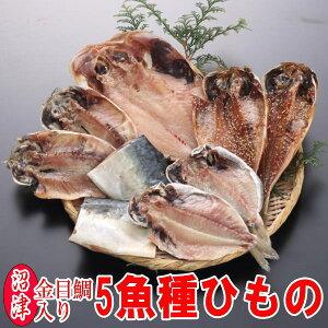 【干物セット・送料無料】沼津ひもの詰め合わせ・訳あり5魚種当店1位ギフト