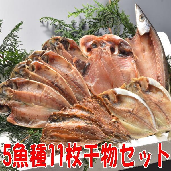 沼津干物セット(天日干しひもの詰め合わせ)千本松原セット [あじ、かます、金目鯛、えぼ鯛、真いわし醤油干し]