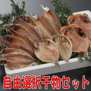 【送料無料】沼津干物セット(天日干しひもの詰め合わせ)地引網セット(16種類の干物から10個チョイス)