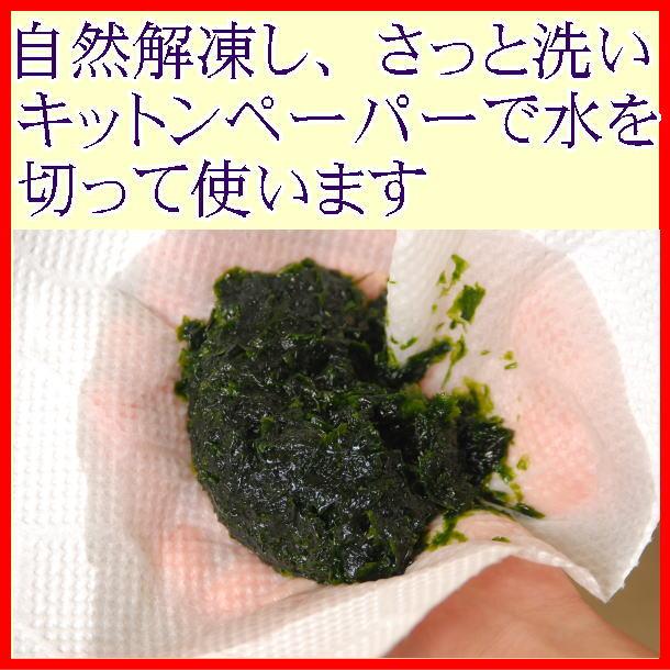 冷凍生のり(浜名湖産生海苔)150g