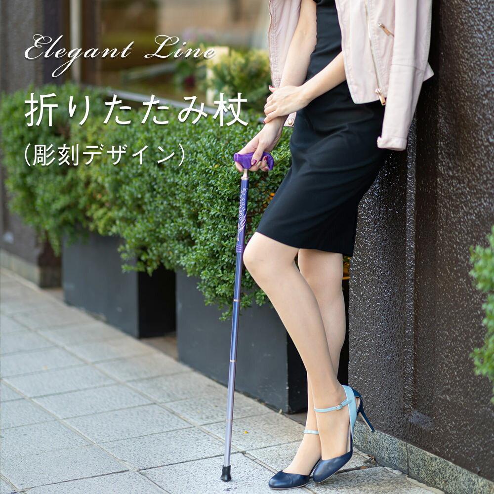つえ姫『ステッキーナエレガントライン折りたたみ杖(彫刻デザイン)』