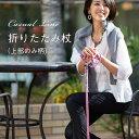 アルミ製軽量杖 シンプルデザインの杖 E-18B ブラック(黒) 愛杖 折りたたみタイプ 適応身長144〜162cm男女兼用 おしゃれ メンズ レディース ギフト ステッキ シンプルデザイン 婦人用 紳士用