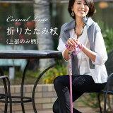 バッグに入る折りたたみ杖(上部柄)【無料簡易ラッピング】 女性 母の日 おしゃれ かわいい 華やか プレゼント ギフト 軽量 旅行 高級