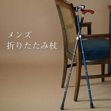 バッグに入る折りたたみ杖(メンズ)男性女性母の日父の日おしゃれプレゼントギフト軽量旅行高級還暦古稀喜寿傘寿米寿卒寿専門店