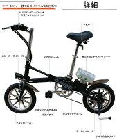 【レビューで送料無料】【YZ】14インチ電動アシスト自転車!折りたたみ電動自転車!電気自転車!