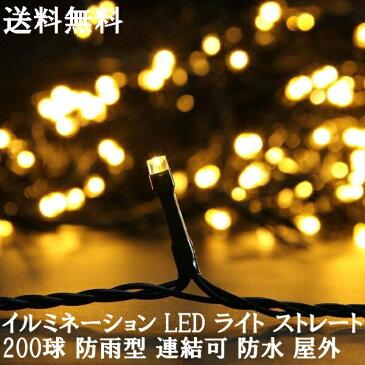 【送料無料】イルミネーション LED ライト ストレート 200球 防雨型 連結可 完全防水 屋外用 屋内 電源式 コントローラー付 シャンパンゴールド ガーデン・パーティー・結婚式・誕生日・クリスマスツリー飾 インテリアライト