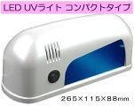 【予約販売限定30%OFF】4WジェルネイルLED小型UVランプUVLEDランプ4WジェルネイルスターターランプUV-LEDランプ付き