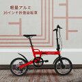 【送料無料】自転車16インチシマノ6段変速機折りたたみライトスタンド自転車【YZBS16】