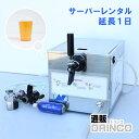 【 レンタル 】氷式 ビールサーバー レンタル 延長 1日 ...