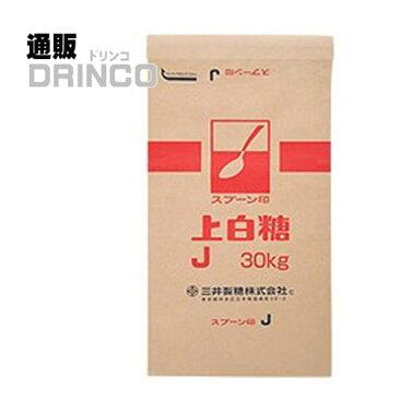 砂糖 スプーン印 上白糖 業務用 30kg 1 袋 三井製糖 【送料無料 北海道・沖縄・東北 別途加算】