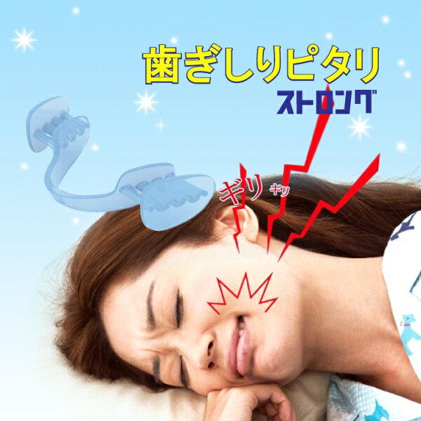 歯ぎしり 歯ぎしりピタリストロング無意識にやってしまう睡眠中の『ギリギリ』『ガリガリ』をしっかり防止 歯ぎしりマウスピース歯軋