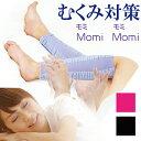 [ もみもみ ] MOMI×2(モミ×モミ)2枚組 寝てる間に足のむくみ解消!ふくらはぎサポーター 着圧 むくみ解消 サポーター フットマッサージ 足 むくみ
