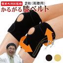 【 膝サポーター 】 かるがる膝ベルト2枚 膝の名医 戸田佳...