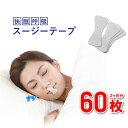 \本日P5倍DAY/ いびき防止 グッズ スージーテープ 2個 [60回分] 睡眠時のイビキや口呼吸 ...
