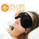 アイマスク 安眠 3D 目もと温快アイマスク 遮光 遠赤外線 立体 目の疲れ 眼精疲労 疲れ目 グッズ ドライアイ 睡眠 快眠 温め 遠赤外線