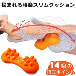 腰痛 クッション 腰 マッサージ 揉まれる腰楽スリムクッション 腰痛解消 ツボ押し 指圧 矯正グッズ 整体 ほぐし 枕 マッサージクッション rcd