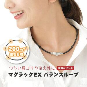 [管理医療機器] 200ミリテスラ マグラックEX 磁器ネックレス 首 肩こり 磁気 ネックレス 首こり 解消 グッズ 冷え性 冷え症 男性用 女性用 おしゃれ スポーツ 血行 を 良く する rcd