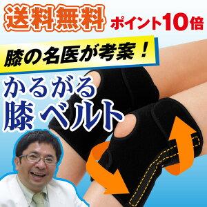 【当日出荷】【レビューでプレゼント!】 医療現場でも処方されている信頼の 膝 サポーター、...