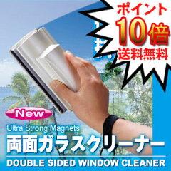 【レビューでQUOカード♪】【即出荷】 なかなか掃除できずに困っている窓の表裏が一気にお掃除...