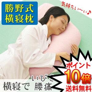【当日出荷】【レビューでQUOカード♪】仰向けではなく、いつも横向きで眠っている方にオススメ...