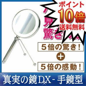 真実の鏡dx 5x 通常の鏡では見えないシミ、しわはもちろん、毛穴までも繊細に★【 拡大...