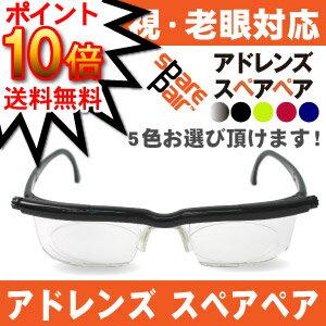 日常におけるセルフな度数調節メガネから緊急・救急時・旅行にまで対応できるメガネ。【老眼鏡 ...