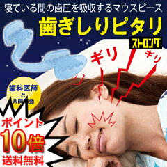 【歯ぎしり】 歯ぎしりピタリ | 無意識にやってしまう睡眠中の『ギリギリ』『ガリガリ』をしっかり防止!【歯ぎしり マウスピース 歯軋り はぎしり 安眠 快眠 グッズ 睡眠時 睡眠中 いびき 歯ぎしり防止グッズ 不眠 対処法 対策 防止 歯ぎしり 治療 食いしばり 顎関節症 】