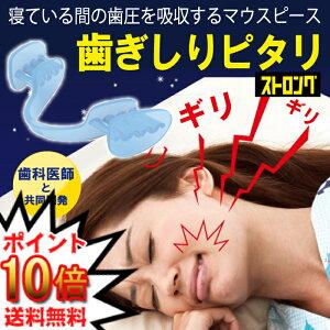 【当日出荷】歯ぎしりは歯が損傷してしまったり、肩や首に衝撃を与えてしまったりと体の不調の...
