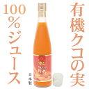 【当日出荷】甘酸っぱくて濃厚な味がとてもおいしいクコジュースです。わずか1日20ml!添加物を...