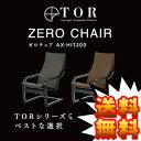 【500円クーポン】ゼロチェア AX-HIT200