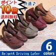 【クーポン】Re:getA リゲッタ R-302 ドライビングローファー 日本の靴職人がこだわった履き心地♪ 【 リゲッタ ローファー 送料無料 靴 regetta サンダル インソール コンフォートシューズ レディース 軽量 スニーカー 偏平足 】