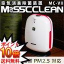 【即日発送】 空気消臭殺菌装置 マスククリーン MC-VII...