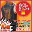 【送料無料】 ぬくさに首ったけ ベスト SHV-02 【ヒー...