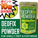 【送料無料】 靴用除菌消臭パウダー デオフィックスパウダー ...