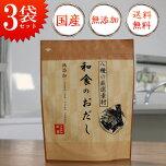 和食のおだし(和風だし)3袋(72包)【送料無料】【レシピ集付き】【無添加】【無塩】【8種の厳選素材】【出汁】【国産】