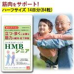 HMBシニア機能性表示食品