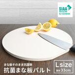 丸型まな板抗菌Lサイズパルト直径33cm日本製SIAAマーク取得食中毒予防抗菌材を練り込んでるから抗菌力は半永久的プロも愛用ゴムまな板丸