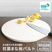 丸型まな板抗菌Mサイズパルト直径29cm日本製SIAAマーク取得食中毒予防抗菌材を練り込んでるから抗菌力は半永久的プロも愛用ゴムまな板丸円形厚い厚み