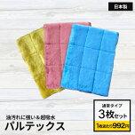 革命的雑巾パルテックス通常タイプ3枚セット