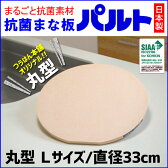 抗菌まな板パルト丸型Lサイズ