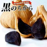 黒にんにく青森県産福地ホワイト六片使用
