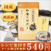 和食のおだし(和風だし)お試し1袋(5包)