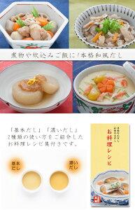 和食のおだし(和風だし)で本格料理