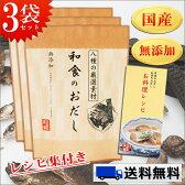 和食のおだし(和風だし)3袋(72包)