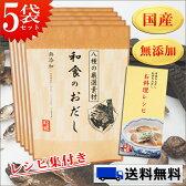 和食のおだし(和風だし)5袋(120包)