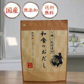 和食のおだし(和風だし)1袋(24包)