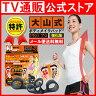 大山式ボディメイクパッド PROプロ(強化版/硬度28)《TV通販公式》...
