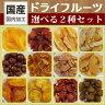 国産ドライフルーツ 12種の中から選べる2種セット《りんご/あんず/シナ...