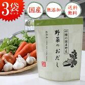 野菜のおだし(洋食だし)お試し3袋(72包)